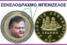 Η κοινή κυκλοφορία του Μπενάκειου ΣεκελόΔραχμου με το Μπενιζέλειο ΣεκελόΔραχμο, είναι η έσχατη νομισματική λύση….
