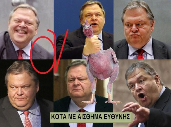 ΒΕΝΙΖΕΛΟΣ -ΕΛΙΑ -ΚΟΤΑ