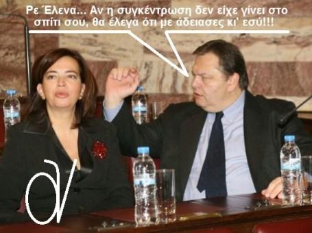 ΒΕΝΙΖΕΛΟΣ -ΚΟΥΡΚΟΥΛΑ
