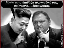 Κίμ Γιονγκ Ουν και Μπεν Ιζ Ελούν, σε βαθιά δημοκρατία…..