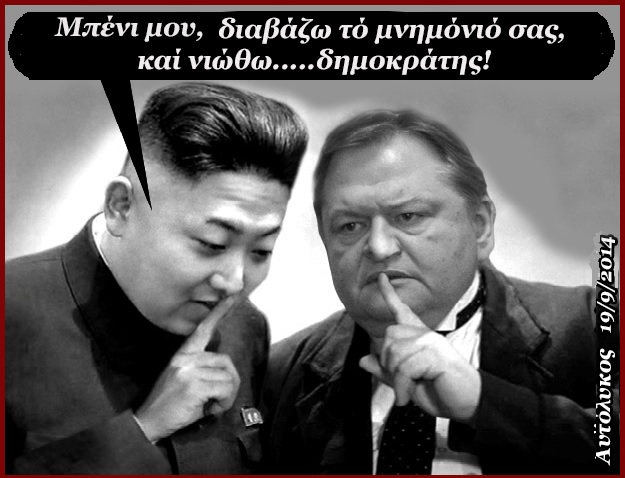 ΒΕΝΙΖΕΛΟΣ -Κίμ Γιονγκ Ουν -ΔΗΜΟΚΡΑΤΙΑ