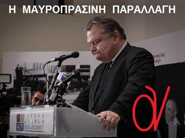 ΒΕΝΙΖΕΛΟΣ ΠΑΡΑΛΛΑΗΣ