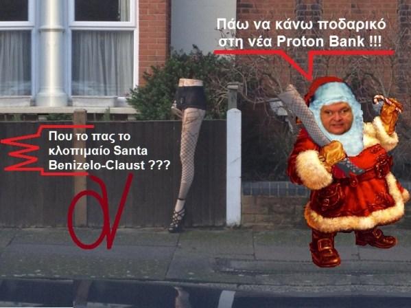 ΒΕΝΙΖΕΛΟΣ -ΠΟΔΑΡΙΚΟ