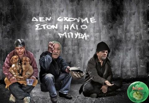 ΒΕΝΙΖΕΛΟΣ -ΣΑΜΑΡΑΣ -ΚΟΥΒΕΛΗΣ - ΖΗΤΙΑΝΟΙ