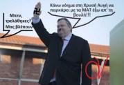 Άστραψε με το άστρο του Δαβίδ ο ψυχοπαθής ΝΕΟΝΑΖΙ αρχηγός του ψευδοΠΑΣΟΚ κατά των αντιπάλων νεοναζί!!!