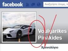 Voulgarikes Pinakides……