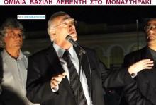 Η ομιλία του Βασίλη Λεβέντη στο Μοναστηράκι (βίντεο)