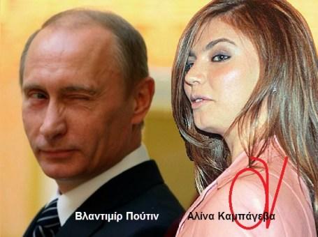 Βλαντιμίρ Πούτιν -Αλίνα Καμπάγεβα