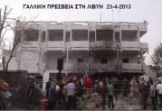 Βομβιστική επίθεση στη γαλλική πρεσβεία στην Τρίπολη της Λιβύης!!!