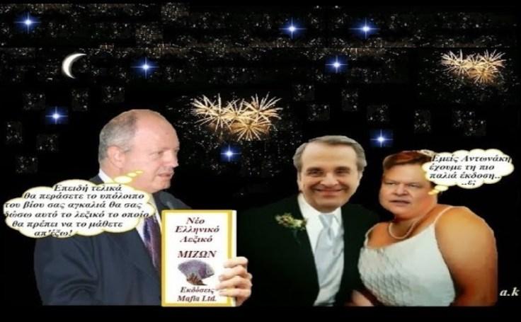 ΓΑΜΟΣ ΣΑΜΑΡΑ -ΒΕΝΙΖΕΛΟΥ