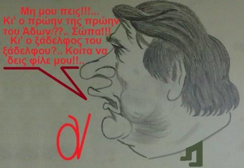 ΓΕΛΟΙΟΓΡΑΦΙΕΣ 44