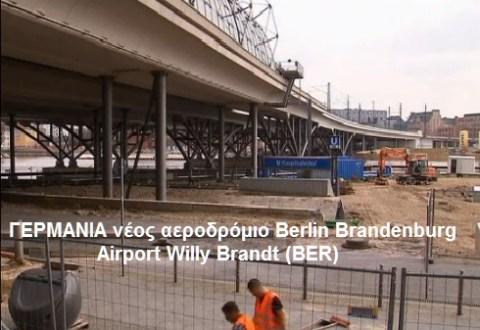 ΓΕΡΜΑΝΙΑ νέο αεροδρόμιο Berlin Brandenburg Airport Willy Brandt (BER) 1