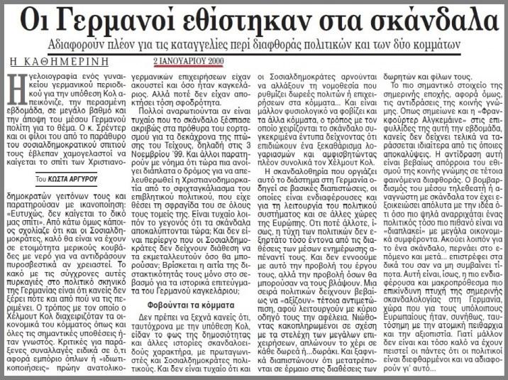 ΓΕΡΜΑΝΙΚΗ ΔΙΑΦΘΟΡΑ -ΣΚΑΝΔΑΛΑ 2000