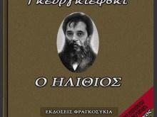 """""""Ο ΗΛΙΘΙΟΣ"""" ακόμα ένα χρήσιμο σύγγραμμα, του Αδωνάϊ Γκεοργκιέφσκι…"""