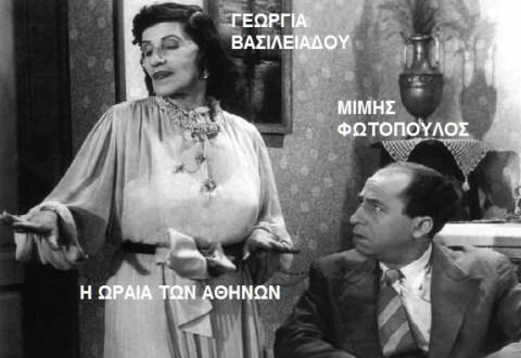 ΓΕΩΡΓΙΑ ΒΑΣΙΛΕΙΑΔΟΥ -ΜΙΜΗΣ ΦΩΤΟΠΟΥΛΟΣ
