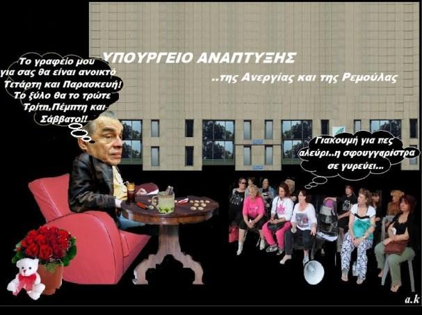 ΓΙΑΚΟΥΜΑΤΟΣ -ΚΑΘΑΡΙΣΤΡΙΕΣ -ΞΥΛΟ