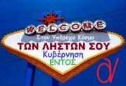 Οι Κύπριοι αδελφοί μας αποδείχθηκαν πιο χαζοί από εμάς???…. Πιάστηκαν στον ύπνο ή τώρα κοιμίζονται???…