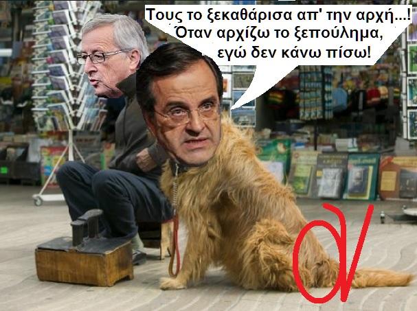 ΓΙΟΥΝΚΕΡ -ΣΑΜΑΡΑΣ ΣΚΥΛΙΤΣΑ 2