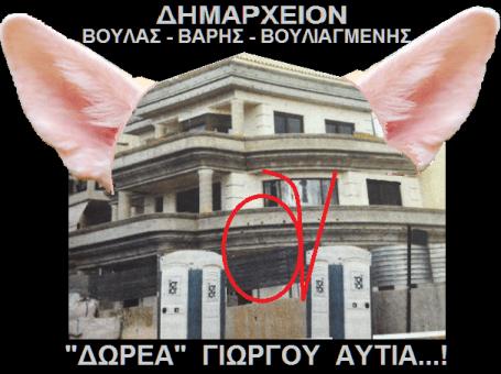 ΓΙΩΡΓΟΣ ΑΥΤΙΑΣ -ΔΩΡΕΑ ΔΗΜΑΡΧΕΙΟ