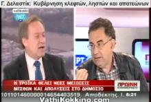 Γ. Δελαστίκ (Βίντεο): Εχουμε κυβέρνηση κλεφτών, ληστών και απατεώνων