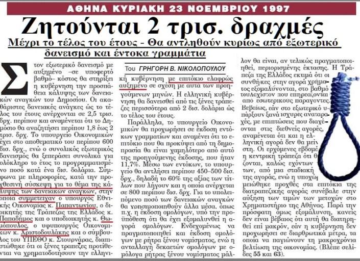 ΔΑΝΕΙΣΜΟΣ 1997 2 ΤΡΙΣ ΔΡΑΧΜΕΣ 1