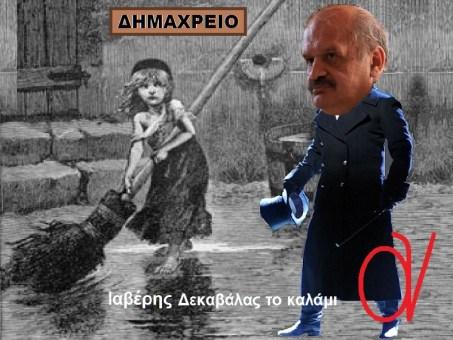 ΔΕΚΑΒΑΛΑΣ ΙΑΒΕΡΗΣ -ΕΡΜΟΥΠΟΛΗ