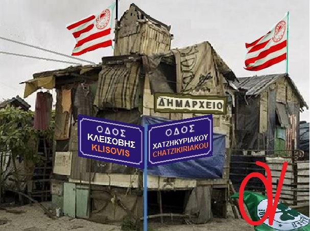 ΔΗΜΑΡΧΕΙΟ ΠΕΙΡΑΙΑ -ΠΑΡΑΓΚΑ -ΔΗΜΟΚΡΑΤΙΑ