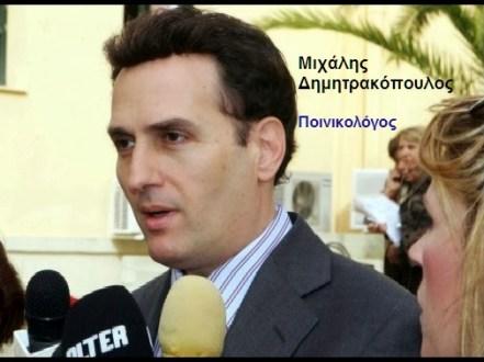 ΔΗΜΗΤΡΑΚΟΠΟΥΛΟΣ ΜΙΧΑΛΗΣ -ΠΟΙΝΙΚΟΛΟΓΟΣ