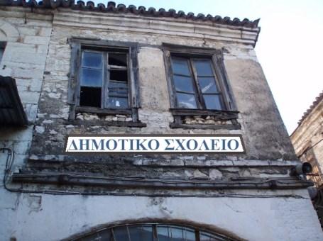 ΔΗΜΟΤΙΚΟ ΣΧΟΛΕΙΟ 1