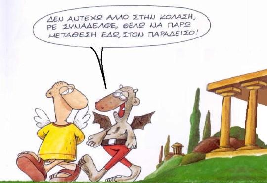 ΔΙΑΒΟΛΟΣ ΣΤΟΝ ΠΑΡΑΔΕΙΣΟ