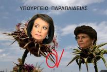 Στην αυλή της Διαμαντοπούλου συνεχίζουν ν' ανθίζουν τα σκάνδαλα – Κάλυψη θέσεων με …κλειστά e-mails!!!!