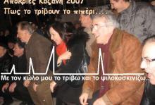 Από τις απόκριες του 2007, με τον κώλο της το έτριβε και το ψιλοκοσκίνιζε η Διαμαντοπούλου και επιτέλους, με τη βοήθεια του Σαραγκούσσι και του Λοβέρδου, της βγήκε τριμμένο το ηγετικό πιπέρι της.