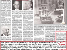 """Η """"ΚΑΘΗΜΕΡΙΝΗ"""" γνώριζε από τις 21-4-1996: Η δικτατορία δεν ήταν παρένθεση που έκλεισε και πάει…."""