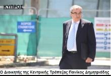 Η συμμορία του Χριστόφια, παρέλλαβε μια Κύπρο με ένα από τα πιο υψηλά κατά κεφαλήν εισοδήματα στον κόσμο και την οδηγεί στη χρεοκοπία!!!