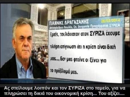 ΔΡΑΓΑΣΑΚΗΣ -ΟΙΚΟΝΟΜΙΚΗ ΚΡΙΣΗ