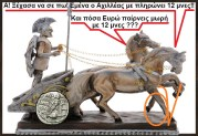 Ούτε Ευρώ, ούτε Δραχμή!!!… Ολοταχώς για Μνα!!!…