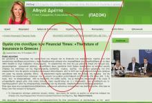 Η Γενική Γραμματέας Αθηνά Δρέττα, έχει τον ιδιωτικό ασφαλιστικό δαίμονα μέσα της — Στην ιστοσελίδα της, της φεύγουν λόγια σαν Πάγκαλες πορδές και ουρλιάζει: «νυν υπέρ πάντων των ιδιωτικών ασφαλιστικών ο αγών μου — ή τώρα ή ποτέ»