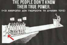 Οι άνθρωποι δεν γνωρίζουν την πραγματική τους δύναμη….
