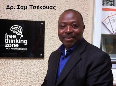 Δρ. Σαμ Τσέκουας -Νιγηριανός Αμερικης Φιλέλληνας