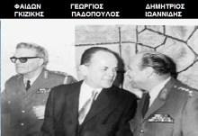 Ο αόρατος δικτάτορας Δημήτριος Ιωαννίδης — Το Πραξικόπημα της 25ης Νοεμβρίου 1973.
