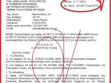 Αντικαταστάθηκε ο ελεγχόμενος για φοροδιαφυγή μεγαλογιατρός από την Επιτροπή Δεοντολογίας Κλινικών Ερευνών!!!