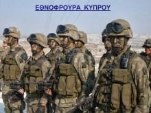 ΚΥΠΡΟΣ: Αναστασιάδης και Φωτίου ξηλώνουν την Εθνοφρουρά!!!