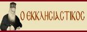 ΕΚΚΛΗΣΙΑΣΤΙΚΟΣ 1