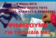 Στις 6 Μαΐου οι Έλληνες ΑΨΗΦΟΥΜΕ κλέφτες, κοπρίτες, εκβιαστές κι' αεριτζήδες και ΨΗΦΙΖΟΥΜΕ….