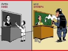 Οι εκπαιδευτικοί χθες και σήμερα….