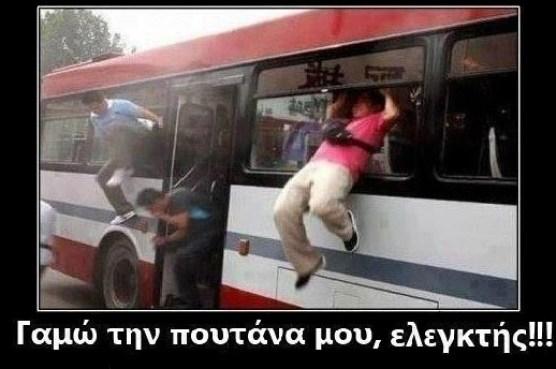 ΕΛΕΓΚΤΗΣ ΕΙΣΙΤΗΡΙΩΝ