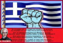 ΠΡΟΣ κάθε Τουρκόσπορο, κάθε Σκοπιανό, κάθε Αλβανό: Της πατρίδας μου η σημαία, έχει χρώμα γαλανό και στη μέση κεντημένο τον κατάλευκο σταυρό!!!