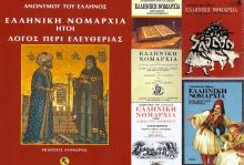 ΑΝΩΝΥΜΟΥ ΤΟΥ ΕΛΛΗΝΟΣ: «Ελληνική Νομαρχία, ήτοι, Λόγος Περί Ελευθερίας» –Ένα γνήσιο Προεπαναστατικό ντοκουμέντο τεράστιας σημασίας για τους Αρβανίτες Σουλιώτες και όχι μόνο.
