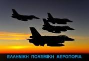 ΕΝΤΟΝΟΤΑΤΗ δραστηριότητα πολεμικών αεροσκαφών πάνω από Χαλκιδική και Θεσσαλονίκη.