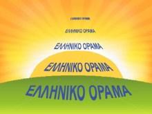 """Ανακοίνωση του """"Ελληνικού Οράματος"""" για την επίσκεψη Σαμαρά και Στουρνάρα στη λαχαναγορά του Ρέντη."""
